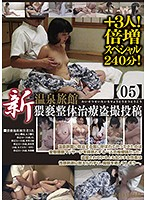 新 温泉旅館 猥褻整体治療盗撮投稿【05】SP ダウンロード