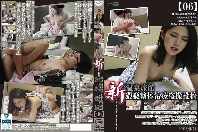 浴衣の人妻のマッサージ無料動画像。新 温泉旅館 猥褻整体治療盗撮投稿