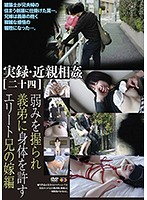 実録・近親相姦[二十四] ダウンロード