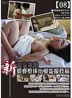 新 温泉旅館 猥褻整体治療盗撮投稿【08】 ダウンロード
