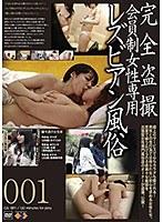 完全盗撮会員制女性専用レズビアン風俗001