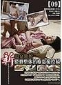 新 温泉旅館 猥褻整体治療盗撮投稿【09】