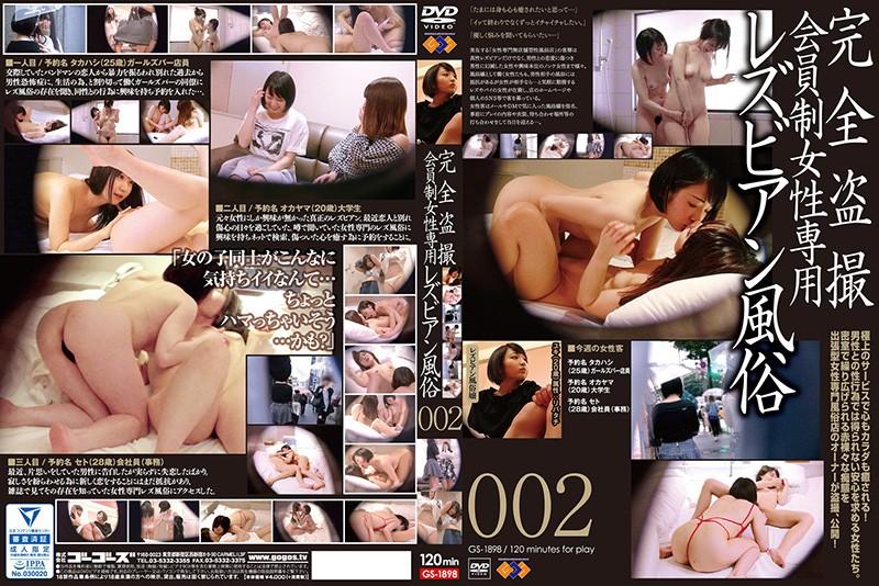 完全盗撮会員制女性専用レズビアン風俗002 ジャケット画像
