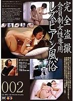 完全盗撮会員制女性専用レズビアン風俗002【gs-1898】