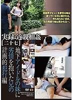 実録・近親相姦[二十七]