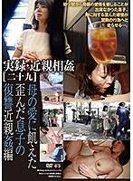 実録・近親相姦[二十九]