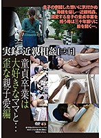 実録・近親相姦[三十]