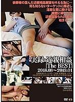 実録・近親相姦[TheBEST] 2018.08-2019.01