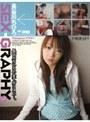 SEX-GRAPHY 長谷川ちひろ