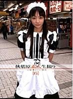 秋葉原素人生撮り [6]