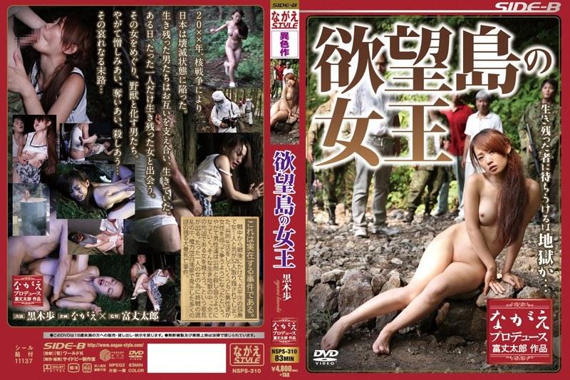 野外にて、人妻、黒木歩出演の不倫無料熟女動画像。欲望島の女王 黒木歩