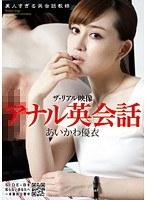 ザ・リアル映像 アナル英会話 あいかわ優衣 ダウンロード