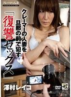 「クレーマーの人妻を旦那の前で犯す 『復讐セックス』 澤村レイコ」のパッケージ画像