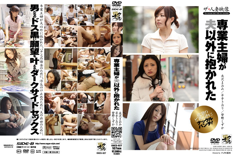人妻、水澤まお(永沢まおみ)出演の寝取られ無料熟女動画像。ザ・人妻映像 専業主婦が夫以外に抱かれた