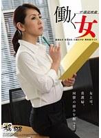 「ザ・服従映像 働く女」のパッケージ画像