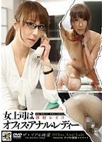 ザ・リアル映像 女上司は『オフィス・アナル・レディー』 澤村レイコ