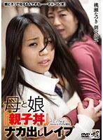 ザ・レイプ映像 母と娘『親子丼』ナカ出しレイプ ダウンロード