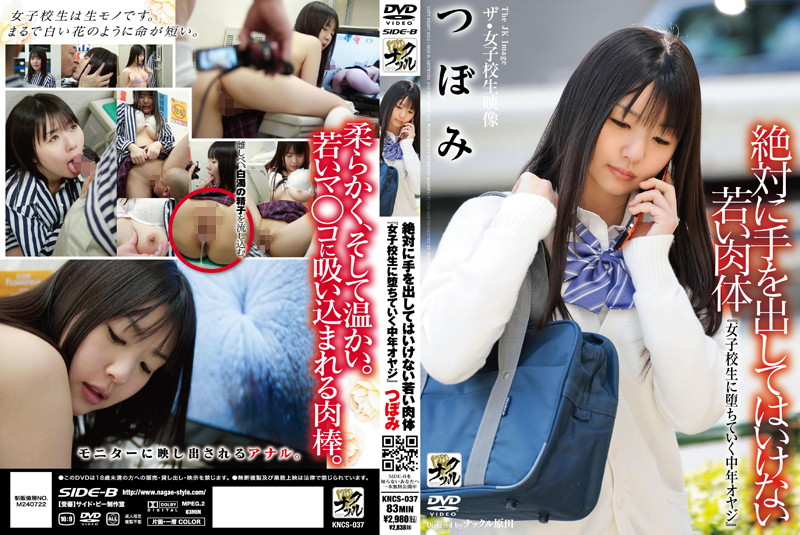 h 102kncs00037pl KNCS 037 Tsubomi   Never Touch Young Body of School Girl