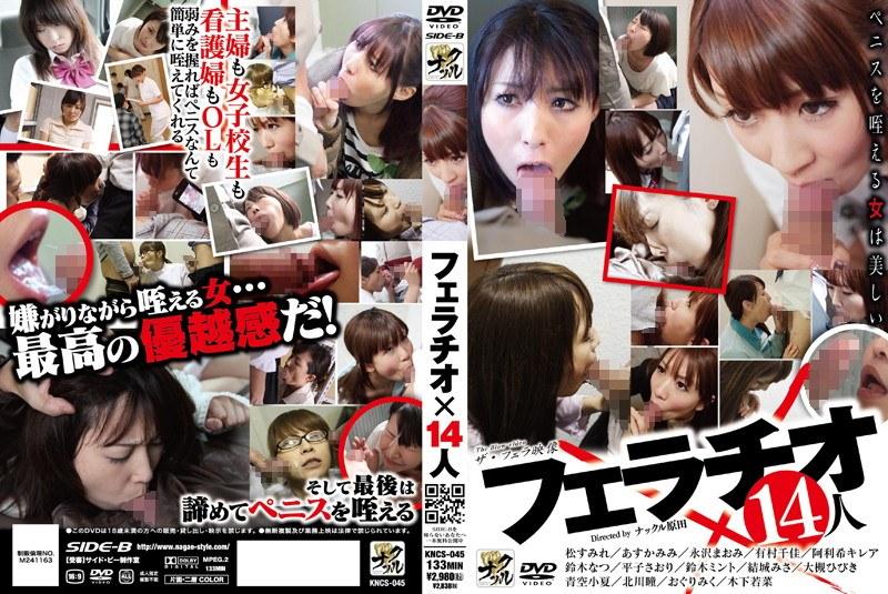 女子校生、松すみれ出演のフェラ無料美少女動画像。ザ・フェラ映像 フェラチオ×14人