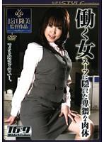 働く女 スーツに隠れた卑猥な肉体