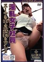 淫乱女子社員 スーツの中の卑猥なワレメ ダウンロード