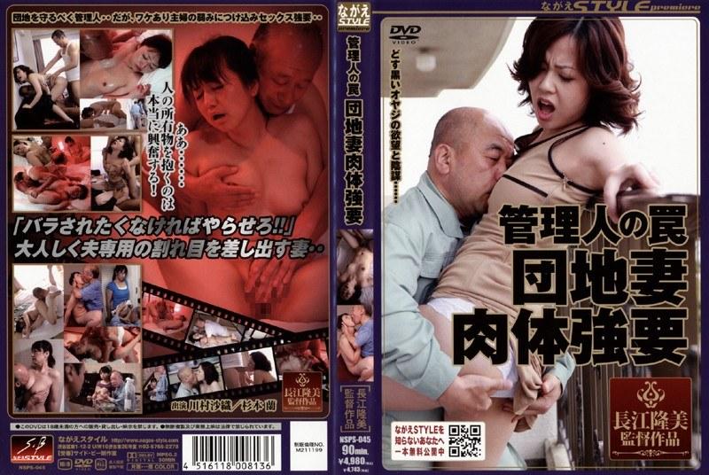 【主婦動画無料】人妻、川村沙織出演の無料jyukujyo douga動画像。管理人の罠 団地妻肉体強要