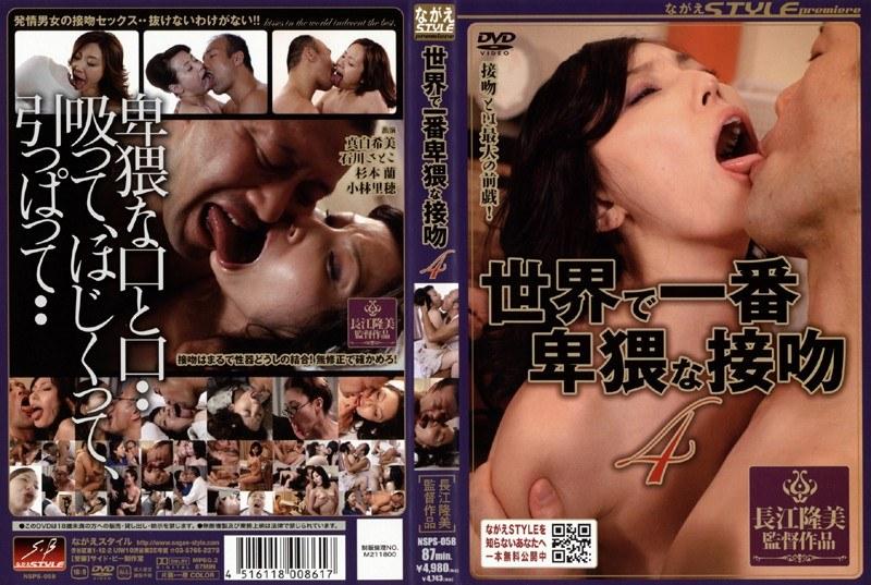 熟女、小林里穂出演の接吻無料動画像。世界で一番卑猥な接吻 4