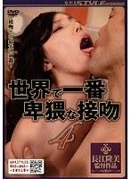 「世界で一番卑猥な接吻 4」のパッケージ画像