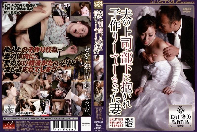 人妻、岡本莉紗出演の子作り無料熟女動画像。夫の上司・部下に抱かれ子作りしてしまった妻