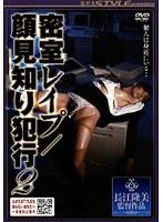 「密室レイプ/顔見知り犯行2」のパッケージ画像