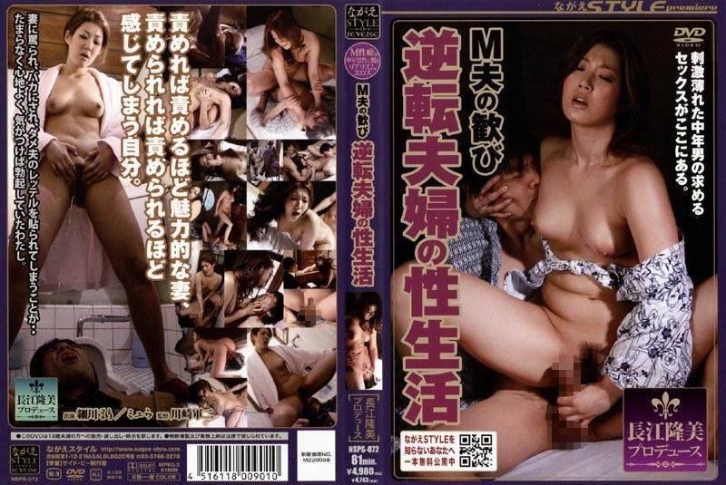 人妻、細川まり出演のクンニ無料熟女動画像。M夫の歓び 逆転夫婦の性生活