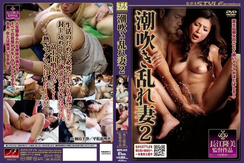 人妻、樋口冴子(桐島千沙)出演の潮吹き無料熟女動画像。潮吹き乱れ妻 2