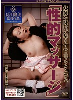 (h_102nsps00078)[NSPS-078] 女体を味わい尽くすマニアックエロス「性的マッサージ」 ダウンロード