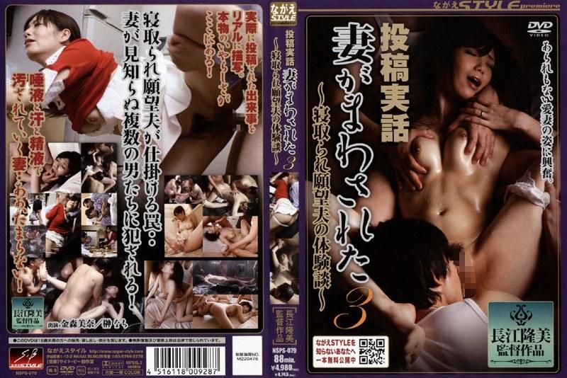 人妻、金森美奈出演の寝取られ無料熟女動画像。投稿実話 妻がまわされた 3