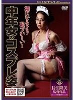裸になるより恥ずかしい・・ 中年女のコスプレ姿 ダウンロード