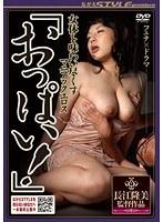 (h_102nsps00094)[NSPS-094] 女体を味わい尽くすマニアックエロス『おっぱい!』 ダウンロード