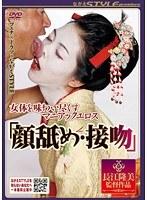 女体を味わい尽くすマニアックエロス 『顔舐め・接吻』 ダウンロード