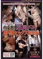 『草食なんかになるな!』 肉食男優花岡じったの野獣セックス総集編 ダウンロード