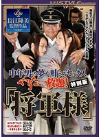 (h_102nsps00125)[NSPS-125] 中年男の夢を叶えるセックス やりたい放題! 特別版 『将軍様』 ダウンロード