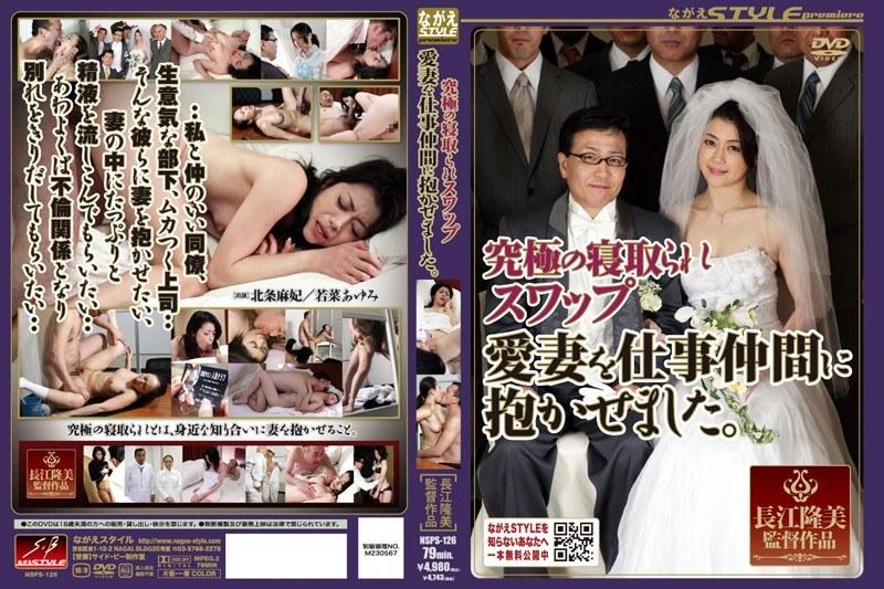 同僚、北条麻妃出演の寝取られ無料熟女動画像。究極の寝取られスワップ 愛妻を仕事仲間に抱かせました!