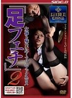 (h_102nsps00130)[NSPS-130] 女体を味わい尽くすマニアックエロス 『足フェチ』 2 ダウンロード