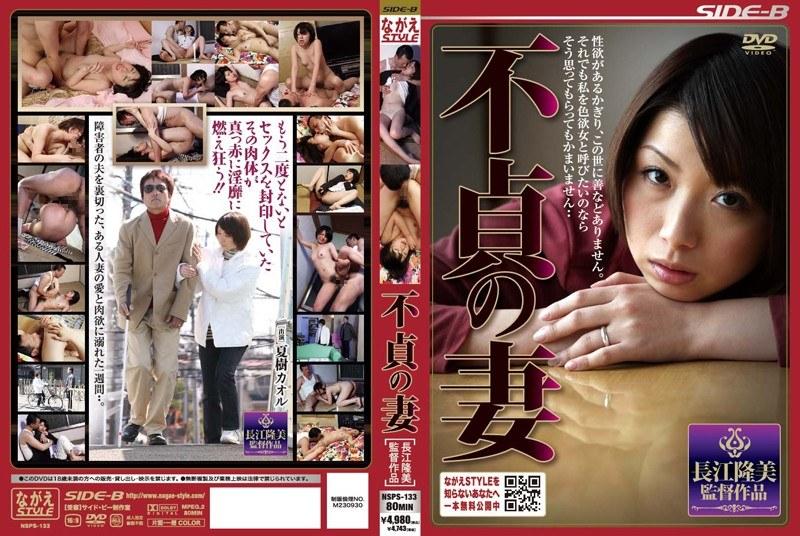 痴女、加藤ツバキ(夏樹カオル)出演の無料熟女動画像。不貞の妻