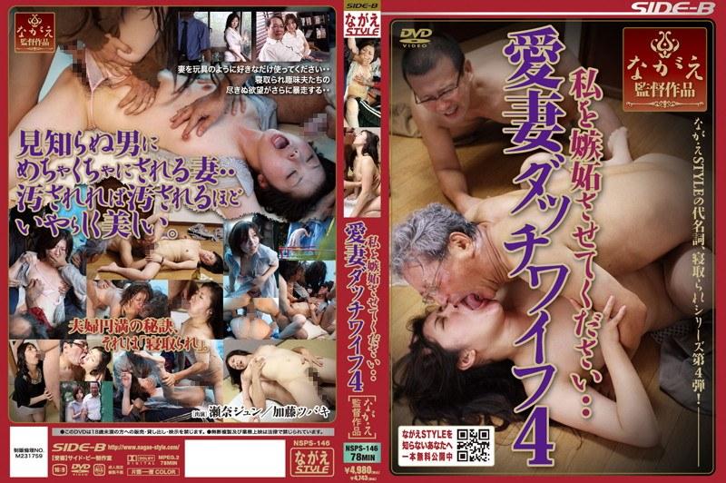 【えふしーつーあだ】人妻、瀬奈ジュン出演のクンニ無料熟女動画像。私を嫉妬させてください… 愛妻ダッチワイフ 4