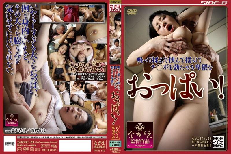 巨乳の人妻、高沢沙耶出演の無料熟女動画像。吸って揉んで挟んで揺らしてチ○ポを勃たせる卑猥な おっぱい!