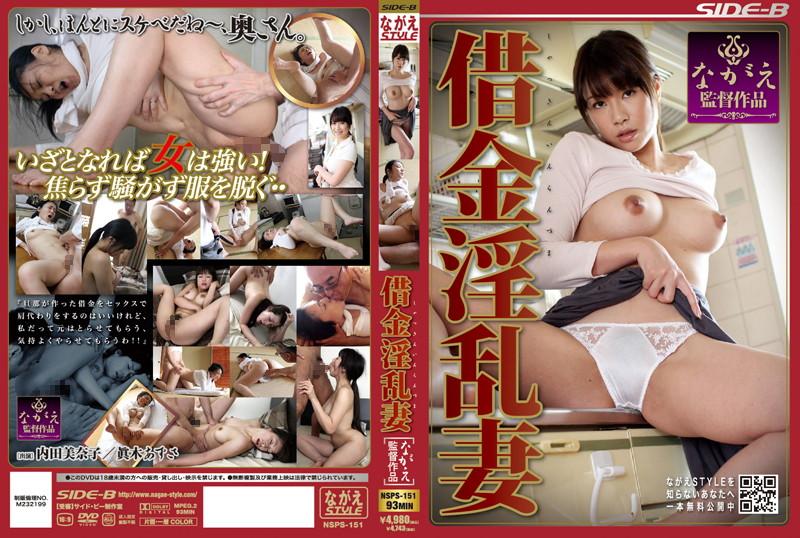 淫乱の人妻、内田美奈子出演の無料熟女動画像。借金淫乱妻