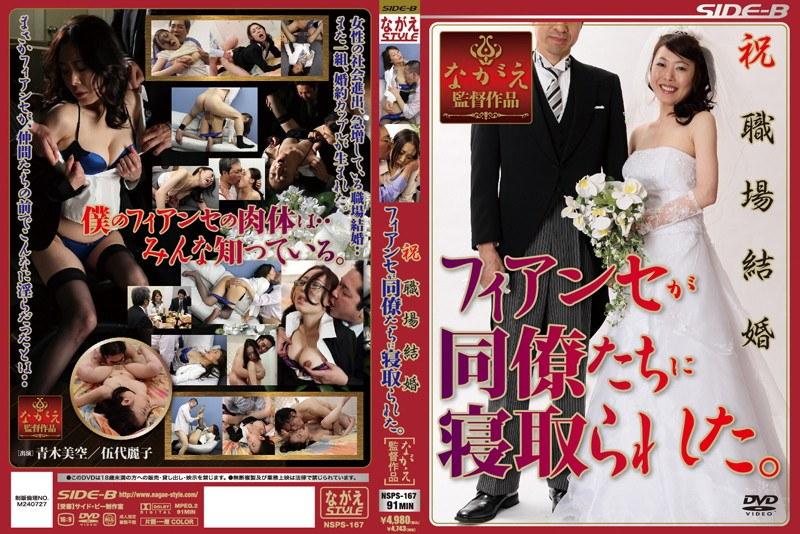 若妻、青木美空出演の寝取り無料熟女動画像。祝職場結婚 フィアンセが同僚たちに寝取られた!