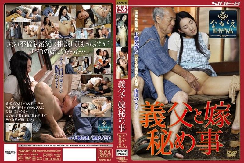 人妻、七瀬美香出演のクンニ無料熟女動画像。義父と嫁 秘め事
