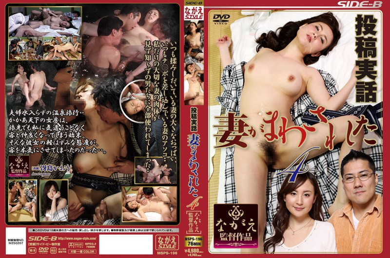 [NSPS-196] 4 that a Posting Jitsuwa wife was turned