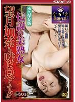 「伝説の美熟女 望月加奈を味わい尽くす!! その1」のパッケージ画像