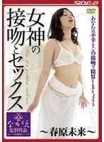 「女神の接吻とセックス ~春原未来~」のパッケージ画像